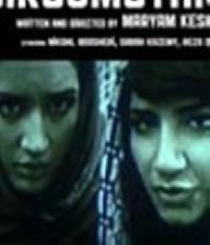بازی دختر بوشهری در فیلمی مبتذل و ضد ایرانی