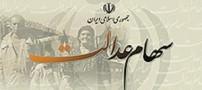 پلمپ شدن ساختمان سهام عدالت تهران