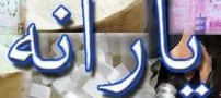 آغاز ثبت نام ایرانیان خارج از كشور برای دریافت یارانه