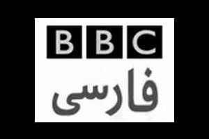 پخش زنده كنفرانس احمدینژاد در بیبیسی فارسی !!