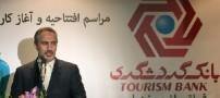 استخدام بانک گردشگری برای شعب جدالتاسیس