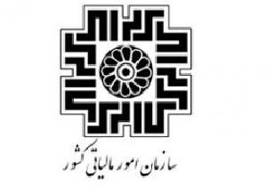 آگهی استخدام سازمان امور مالیاتی کشور
