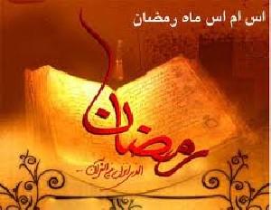 اس ام اس های مخصوص آغاز ماه مبارک رمضان