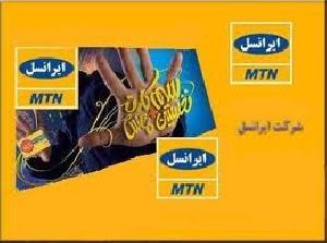 پذیرایی از خبرنگاران حوزه آی تی به روش ایرانسل!!