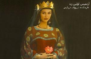 اولین فرمانده زن ایرانی چه کسی بود +عکس