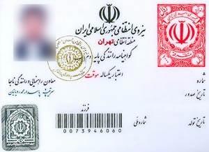 سلطان گواهینامه ایران کیست؟! (دارای 15گواهینامه)