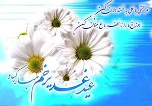 اس ام اس های جدید عید غدیر خم