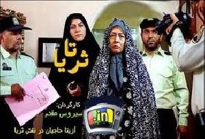 سانسور بی سابقه در یکی از سریال های تلوزیون