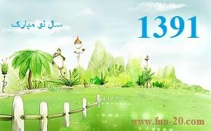 اس ام اس تبریک نوروز سال 1391 (سال نهنگ ، اژدها)