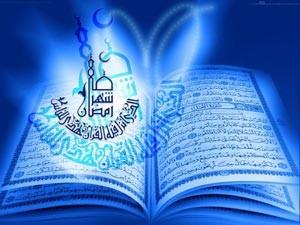اس ام اس جدید ماه رمضان + اس ام اس سرکاری