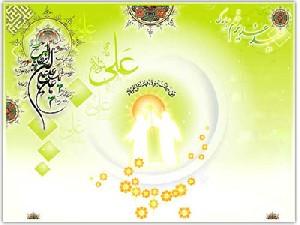 اس ام اس تبریک عید غدیر خم (sms)