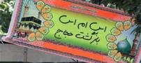 اس ام اس زیارت قبول برای بازگشت حجاج