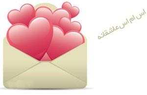 اس ام اس عاشقانه و رمانتیک جدید (sms)