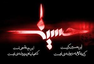 به نظر شما چند نفر در ایران نامشان حسین است؟!!