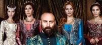 امکان توقف پخش سریال حریم سلطان در سال 2013