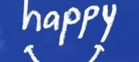 روش هایی برای شاد زیستن