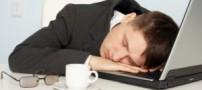 آیا در طول روز کسل و خواب آلوده اید