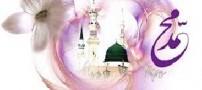 اس ام اس های ولادت حضرت محمد و امام صادق (ع)