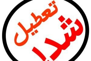 در سال آینده تهران پنج ماه تعطیل خواهد بود !!!