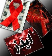 با بیماری های مرتبط با ایدز آشنا شوید