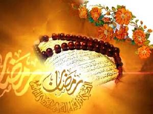 اس ام اس های فرا رسیدن ماه مبارک رمضان