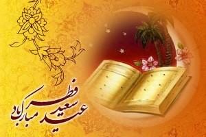اس ام اس های زیبا مخصوص عید سعید فطر