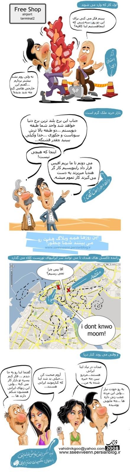 عکس طنز:ایرانی ها در دبی چه می کنند؟
