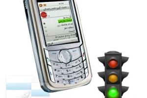 نرم افزار تست آیین نامه رانندگی برای تمام گوشیها - جاوا