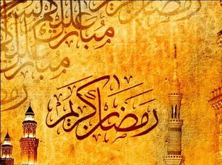 اس ام اس مخصوص ماه رمضان  www.taknaz.ir