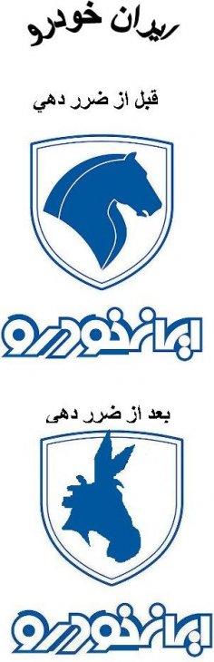 عکس از لوگوی ایران خودرو قبل و بعد از ضرر دهی! (طنز)