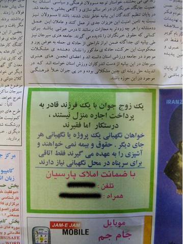 آگهی تلخ یك زوج جوان در روزنامه ایران!