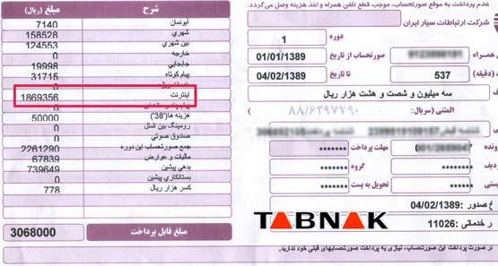 شهروندی كه باقبض موبایلش ركورد زد!
