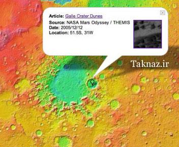 محصول جدید گوگل: با گوگل مارس به مریخ سفر کنید