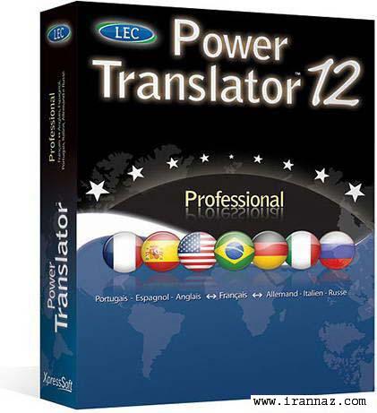 قدرتمندترین نرم افزار مترجم متن