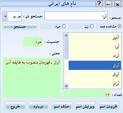 برنامه اسامی نام های ایرانی ( فارسی و ترکی )