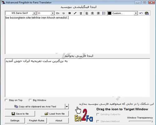 نرمافزاری برای تبدیل فینگلیش به فارسی