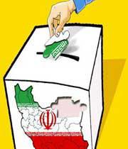 تاریخچه انتخابات