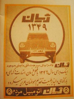 عکسی از تبلیغ ژیان / سال 1349 www.irannaz.com