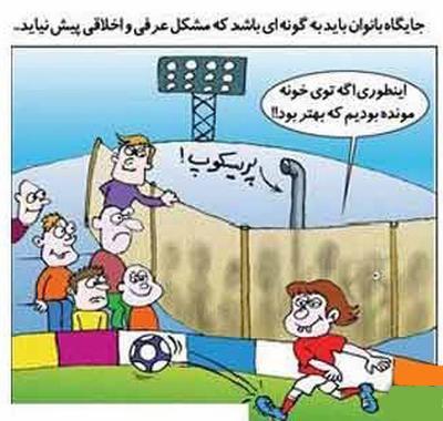 حضور خانوم ها در ورزشگاه ها (طنز تصویری)