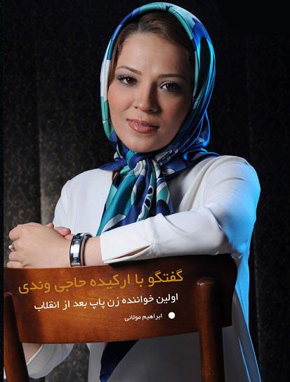 عکس هایی از اولین خواننده زن مجاز ایران