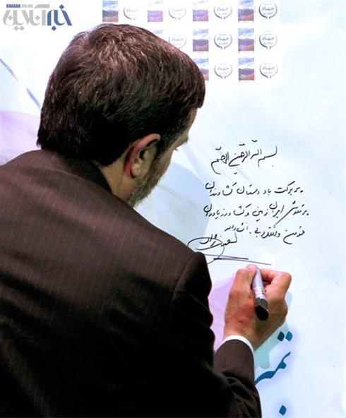 دست خط و امضای احمدی نژاد ( تصویری )