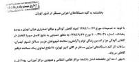 ساعات ادارات دولتی تهران کاهش یافت