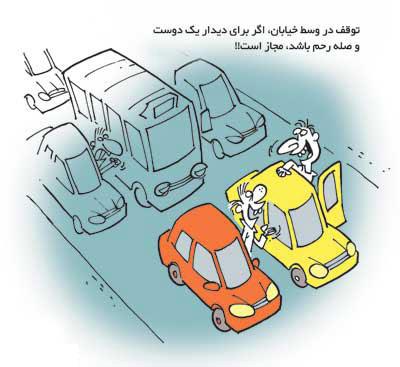 رعایت قوانین راهنمایی رانندگی (طنز تصویری)