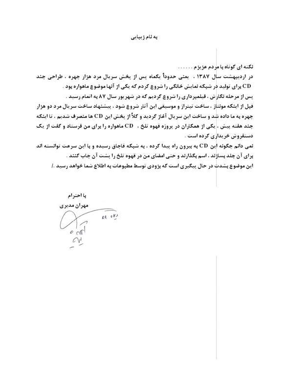 نامه مهران مدیری به مردم درباره پخش سی دی ماهواره