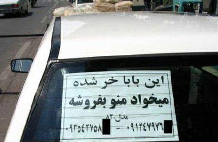 عکس های جدید و خنده دار ایرانی