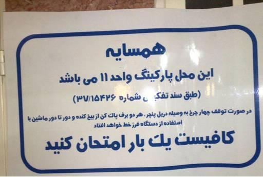 عکس های بامزه از سوتی ها و اتفاقات جالب ایرانی | www.irannaz.com