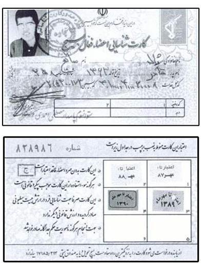 کارت بسیج شهید صانع ژاله (تصویری)