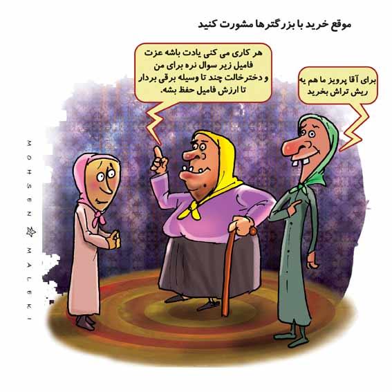 رسم و رسومات جالب ازدواج در ایران ( طنز تصویری)