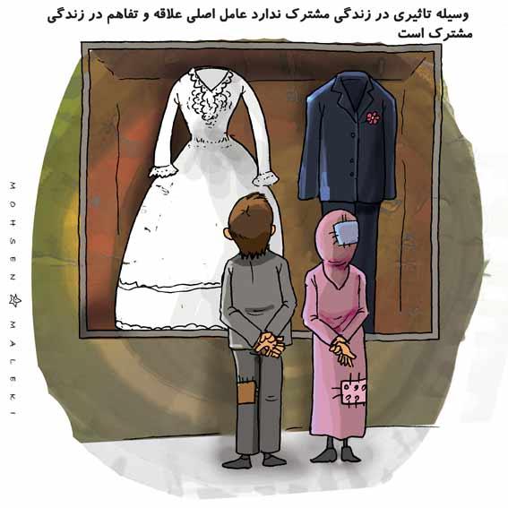 رسم و رسومات جالب ازدواج در ایران | www.irannaz.com