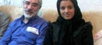 عکس واقعی دختر زهرا رهنورد و میرحسین موسوی